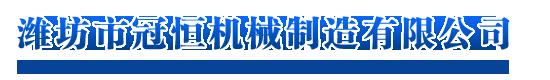 潍坊市冠恒机械制造有限公司